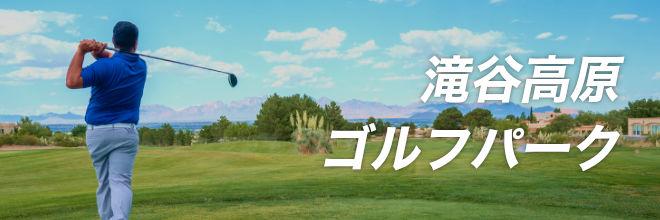 滝谷高原ゴルフパーク